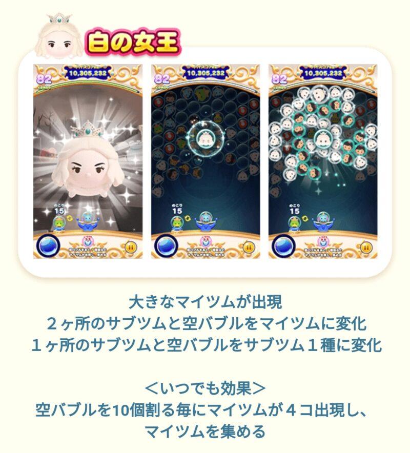 【ツムツムランド】白の女王