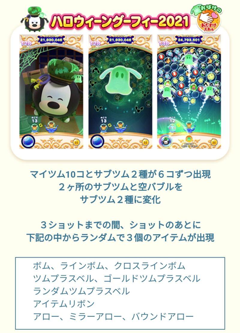 【ツムツムランド】ハロウィーングーフィー2021
